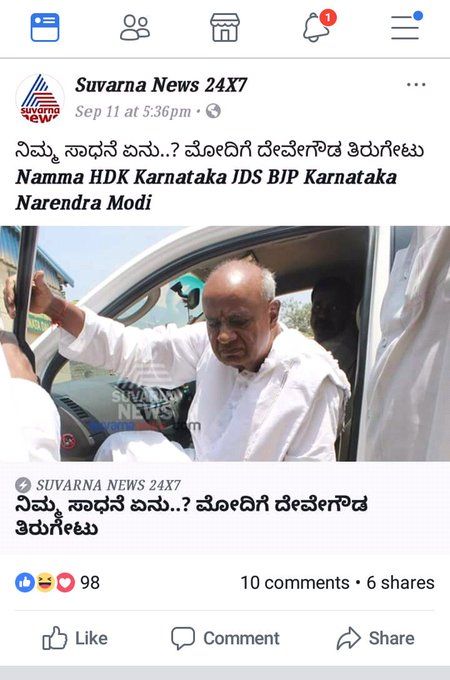 Today My entire family is in Karnataka Government. What is your achievement between? Former PM Dave Gowda asks Modi ji. 😁 #ThursdayThoughts Photo