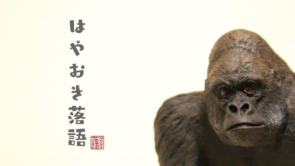 『はやおき落語』 放送スケジュール⇒ https://bit.ly/2NvrM8p 9/14(金)