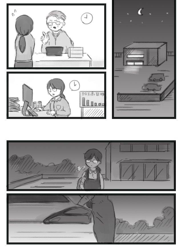 漫画 愛車のいる人生