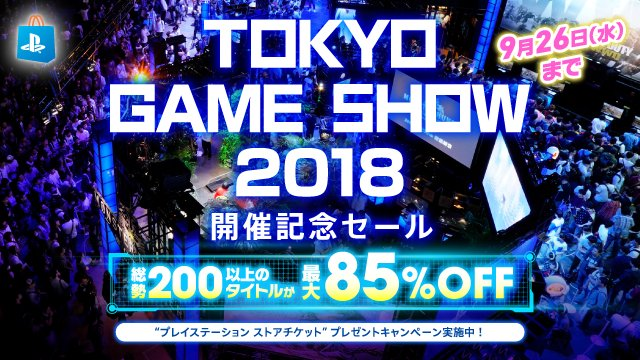 「TOKYO GAME SHOW 2018セール」