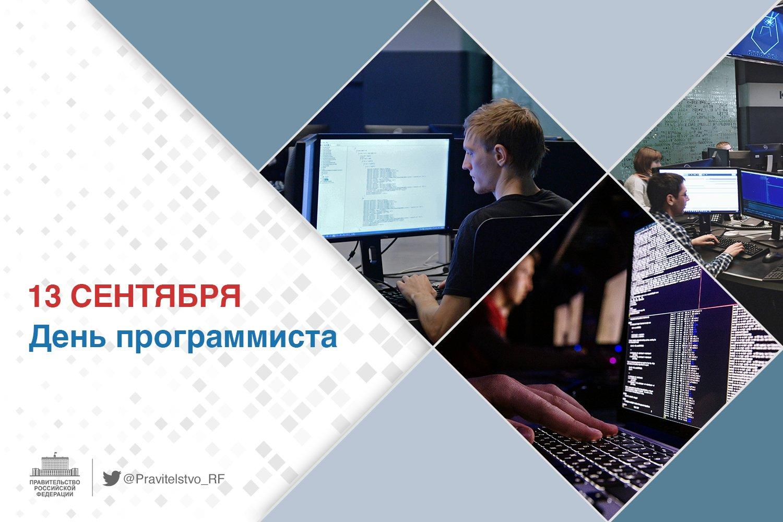Фото день программиста в россии