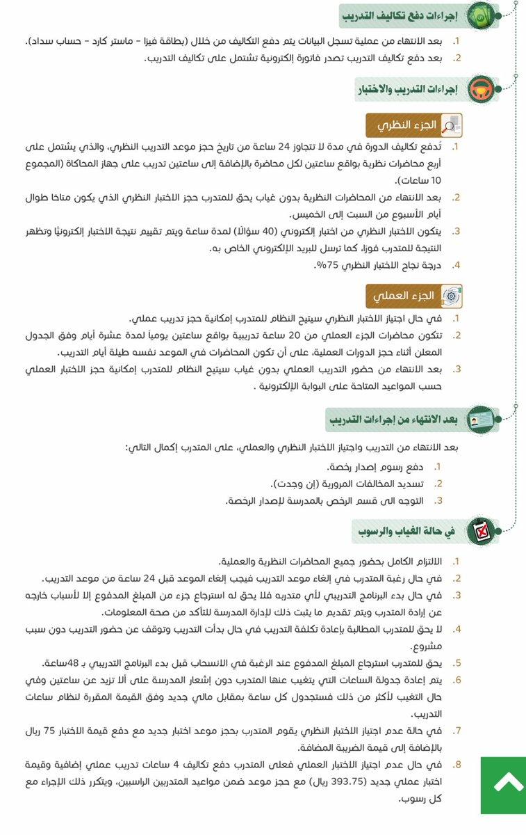 Ghada Driving Course A Twitter الجزء الثاني شرح مهارات ميدان مدرسة جدة المتطورة لتعليم القيادة