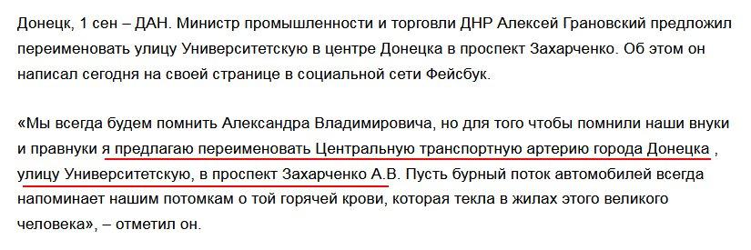 """СБУ не причетна до ліквідації ватажка """"ДНР"""" Захарченка, - Грицак - Цензор.НЕТ 1221"""