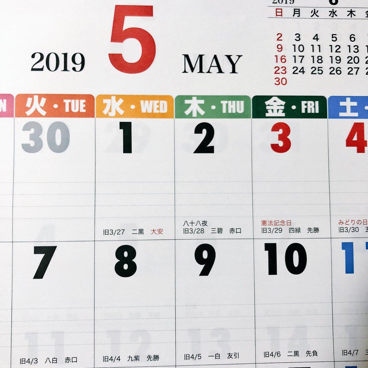 test ツイッターメディア - 108円カレンダー(2019年版)、 #退位の日、#即位の日 が 掲載されていなかった。  #セリア #100円カレンダー https://t.co/PC0G7X4Tfs