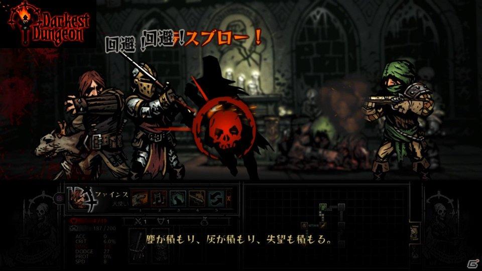 Darkest Dungeonに関する画像4