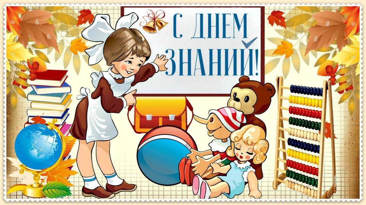 Открытка с 1 сентября детский сад, картинки про душу