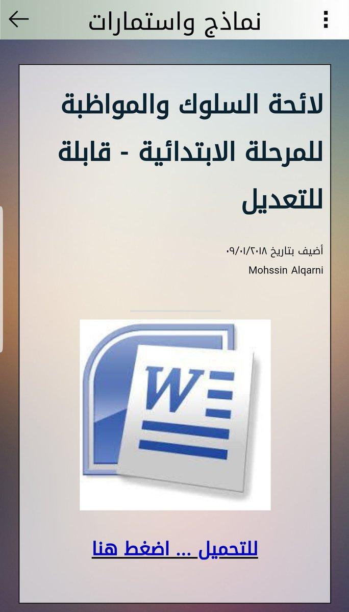 ملتقى معلمي السعودية On Twitter لائحة السلوك والمواظبة للمرحلة الابتدائية قابلة للتعديل Https T Co Qugvpdi1da عبر Ershad Ksa