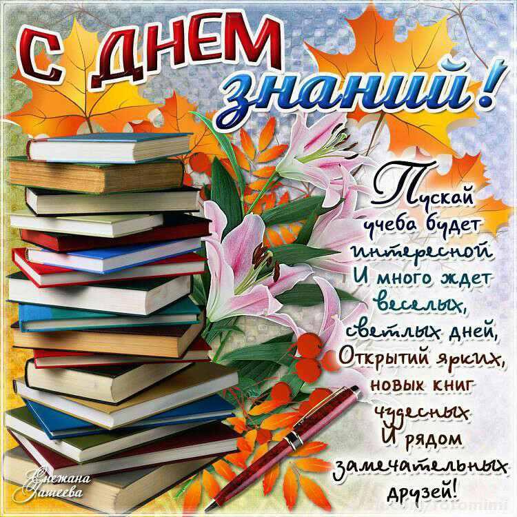 Поздравительные открытки к 1 сентября учителю, корзиной