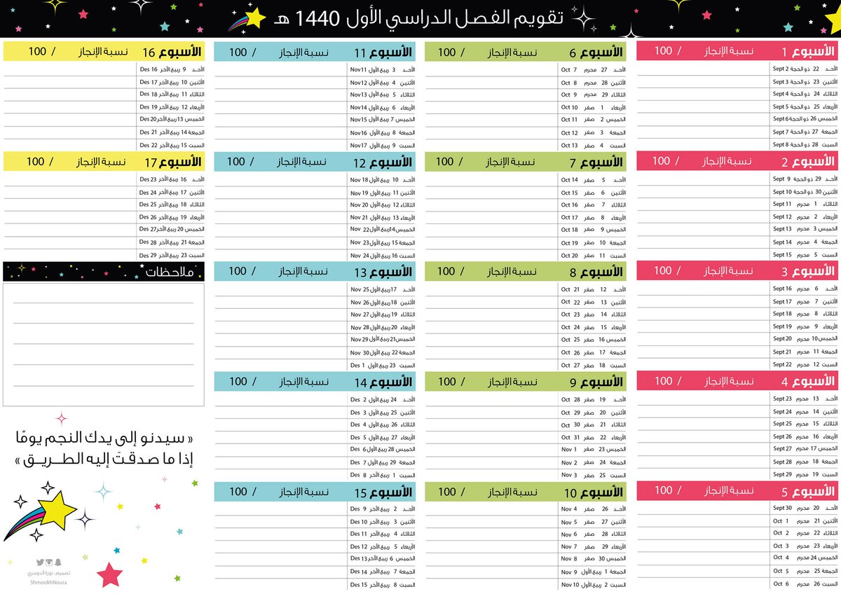 نورة الدوسري On Twitter تقويم الفصل الدراسي الأول 1440