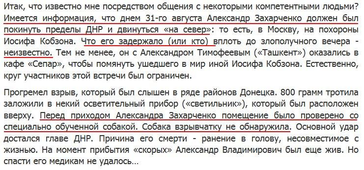 """Бомбу заклали над входом у кафе """"Сепар"""" у ніч напередодні вибуху, - радник Захарченка Казаков - Цензор.НЕТ 5809"""
