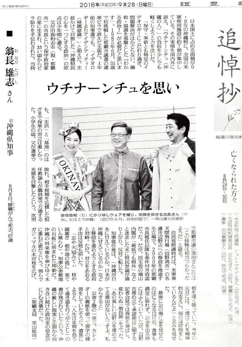 20180902_yomiuri_onaga_s