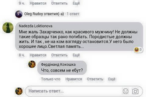 """Бомбу заклали над входом у кафе """"Сепар"""" у ніч напередодні вибуху, - радник Захарченка Казаков - Цензор.НЕТ 3423"""