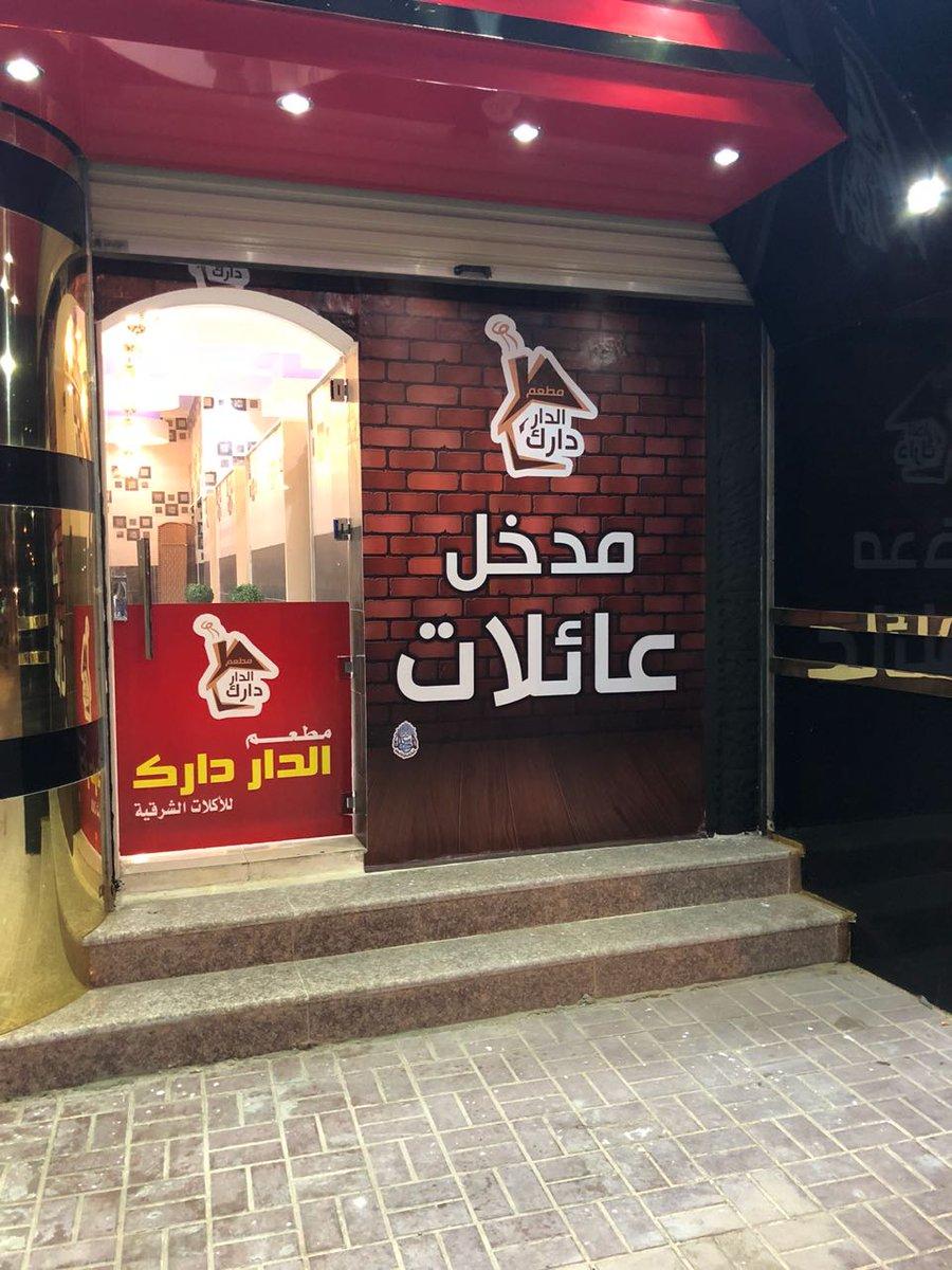 منيو مطعم الدار دارك القريات