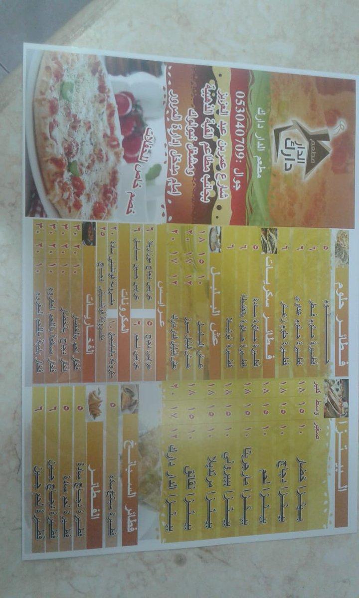 المنيو مطعم الدار دارك