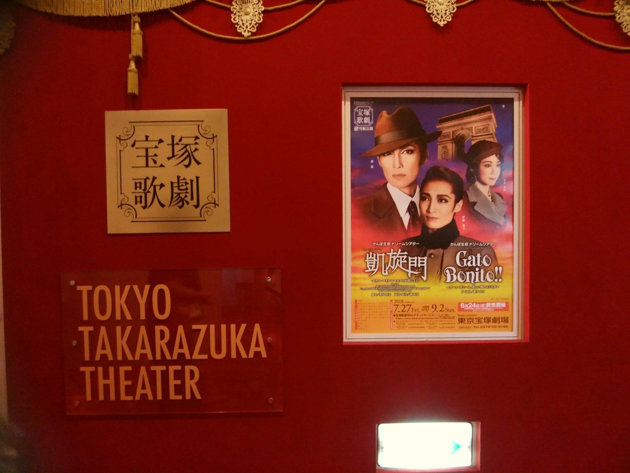 画像,雪組東京公演『凱旋門』『Gato Bonito!!』千秋楽おめでとうございます🎉まだ2公演ありますが無事幕が上がり無事幕が下りる事を心から願っています。また、今…