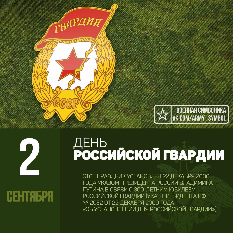 они военная символика картинки с праздником и датой подарком для мужчины