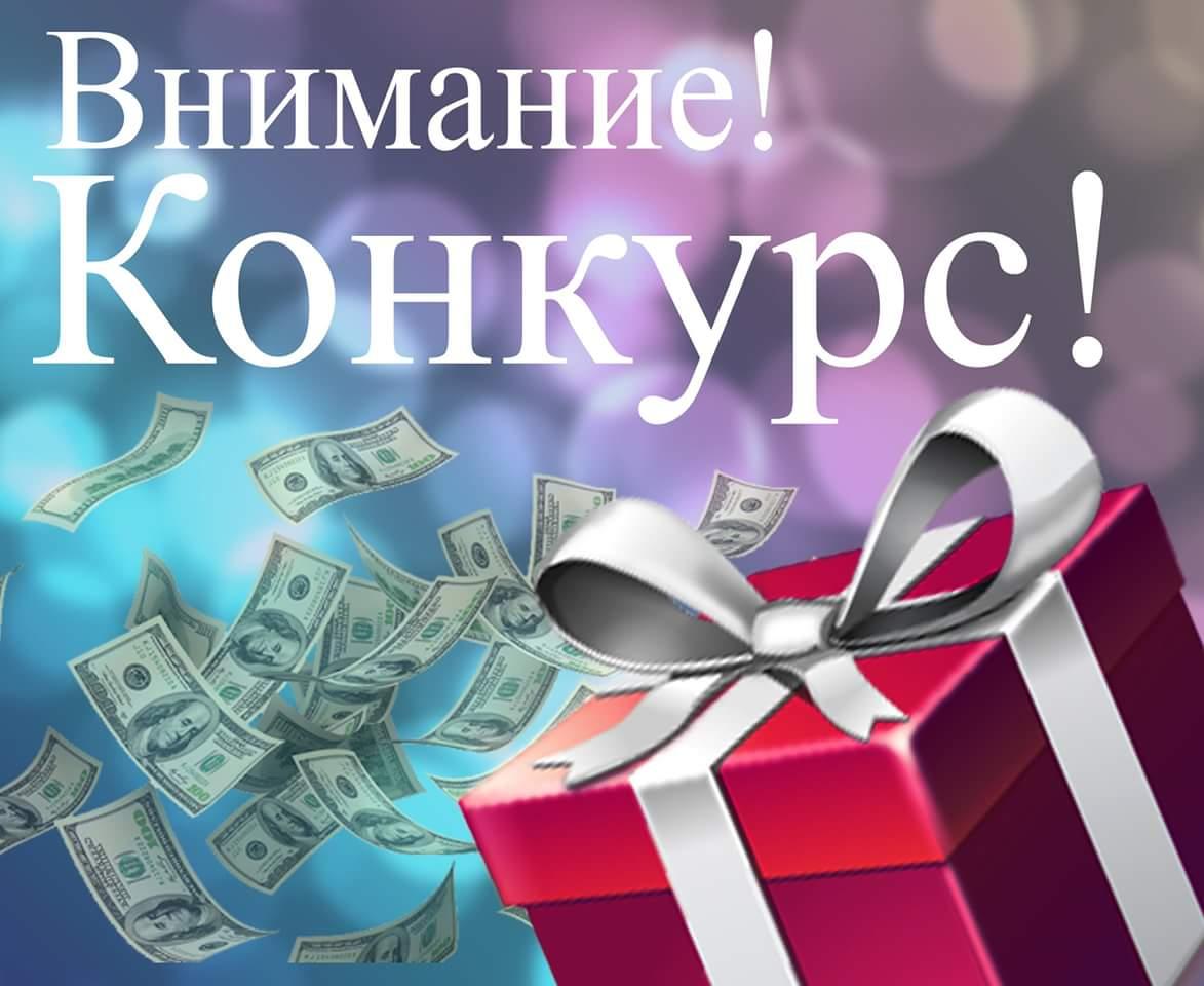 расположен конкурсы фотографий с денежными призами логистика