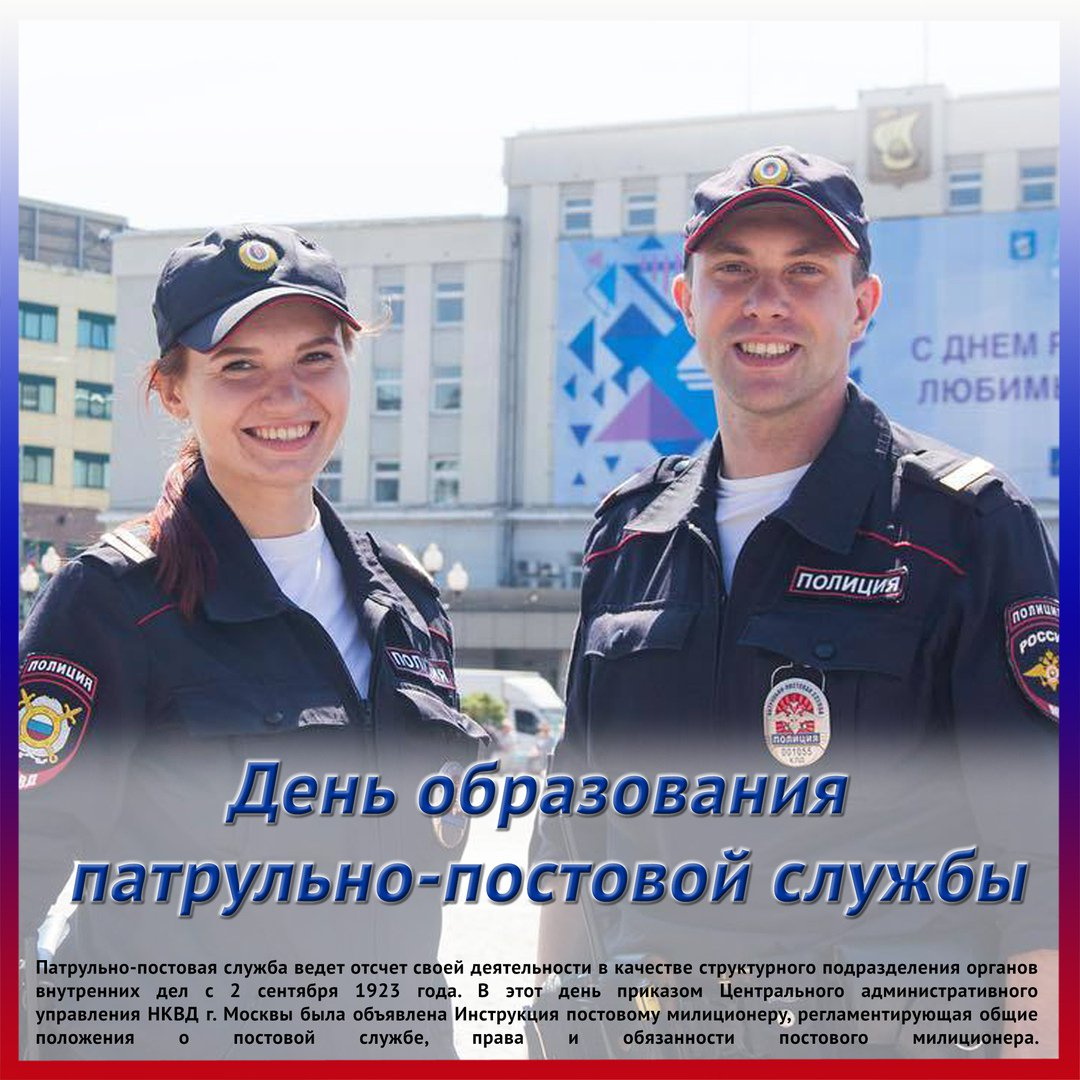 Картинки с днем патрульно постовой службы полиции
