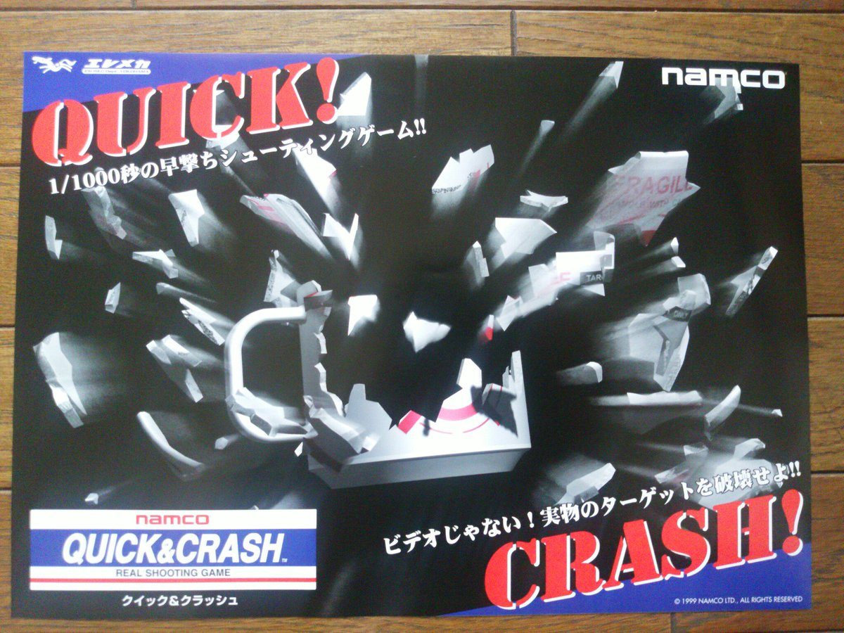 Arcade Gaming Arcade, Jukeboxes & Pinball Smart 1996 Namco Alpine Racer 2 Jp Video Flyer