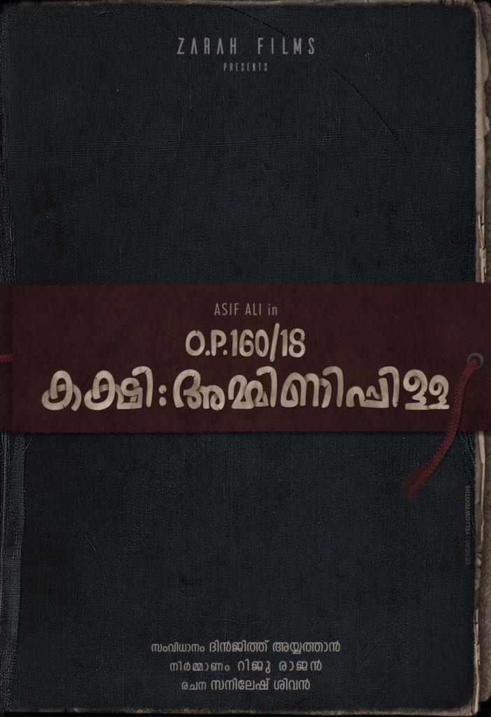 Kakshi: Amminippilla First Look