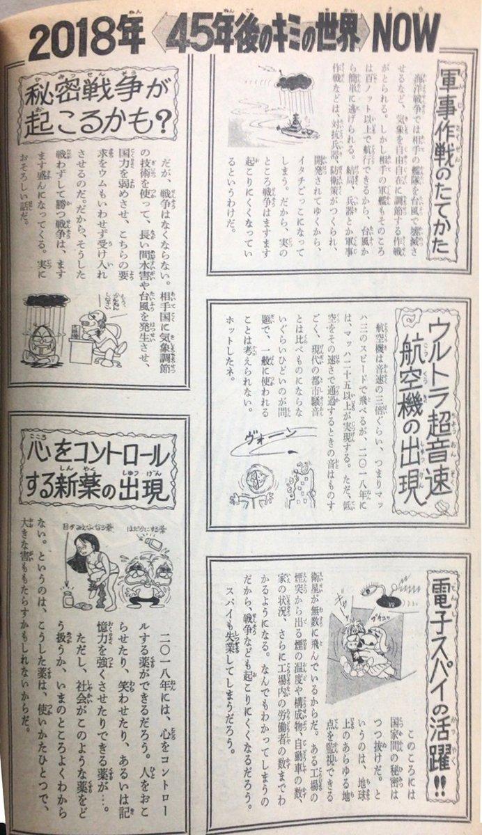 【少年チャンピオン】1973年から見た45年後が2018年です。