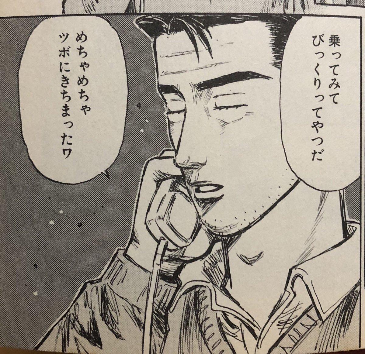 #藤原文太 Hashtag On Twitter