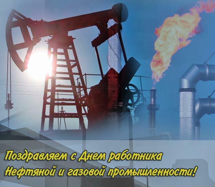 Открытки с днем работников нефтяной и газовой, всемирный день