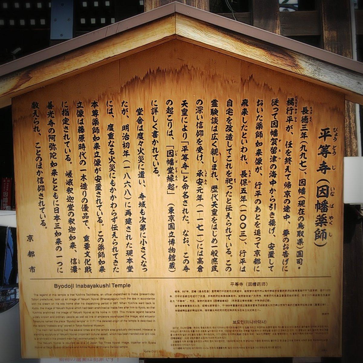京都十二薬師霊場 hashtag on Tw...
