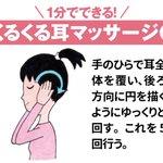 台風に伴う?「気象病」を軽減する「くるくる耳マッサージ」のやり方がこれ!