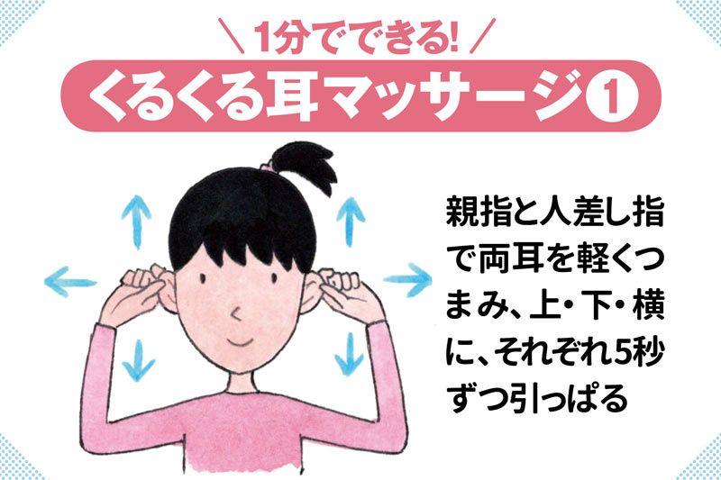 【低気圧対策】台風に伴う「気象病」を軽減する、「くるくる耳マッサージ」