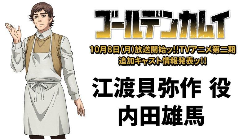 TVアニメ『ゴールデンカムイ』公式さんの投稿画像