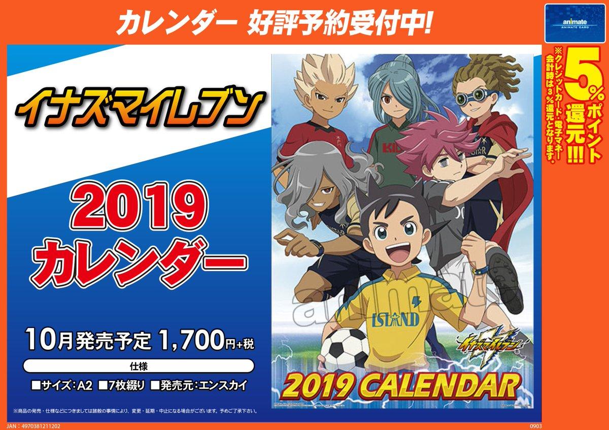 Ensky Inazuma Eleven 2019 calendar