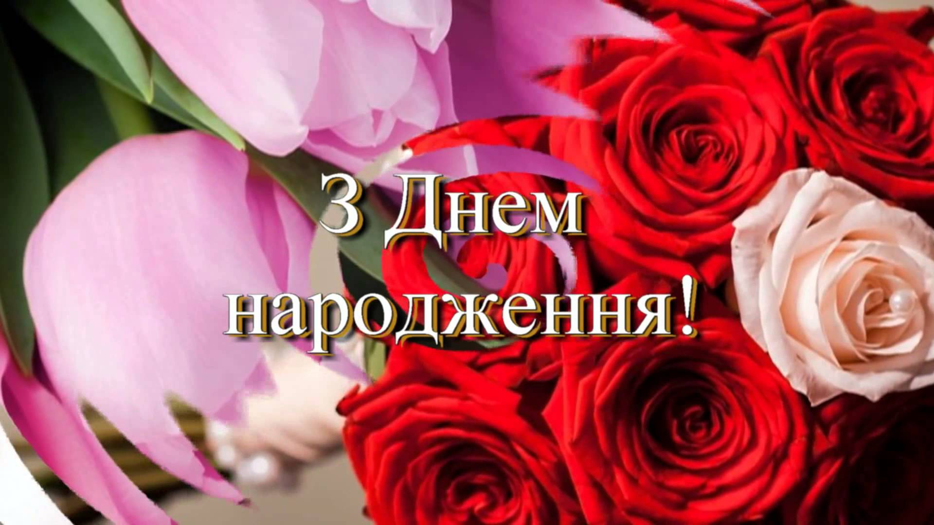 С днем рождения картинки на украинском языке