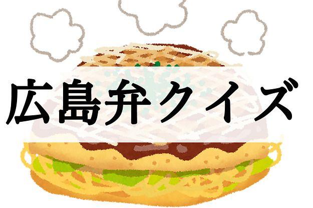 広島出身者ならこの意味わかって当たり前ですよね? ・いなげな ・たいぎい ・腹が太る  👉【激ムズ】 #広島好きにしかわからない方言クイズ https://t.co/onNeWJStpV https://t.co/i6l8vKt3Xt