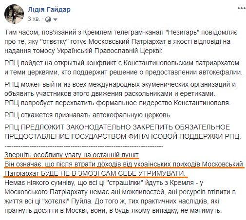 Без украинских приходов РПЦ перестанет быть церковью-империей,- архиепископ Евстратий (Зоря) - Цензор.НЕТ 3199