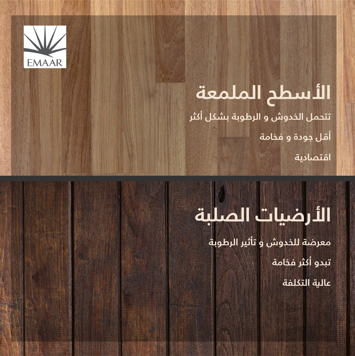 إعمار السعودية On Twitter Hardwood And Laminate Flooring Each Has