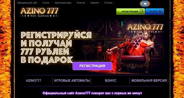 21 09 2018 azino 777 com