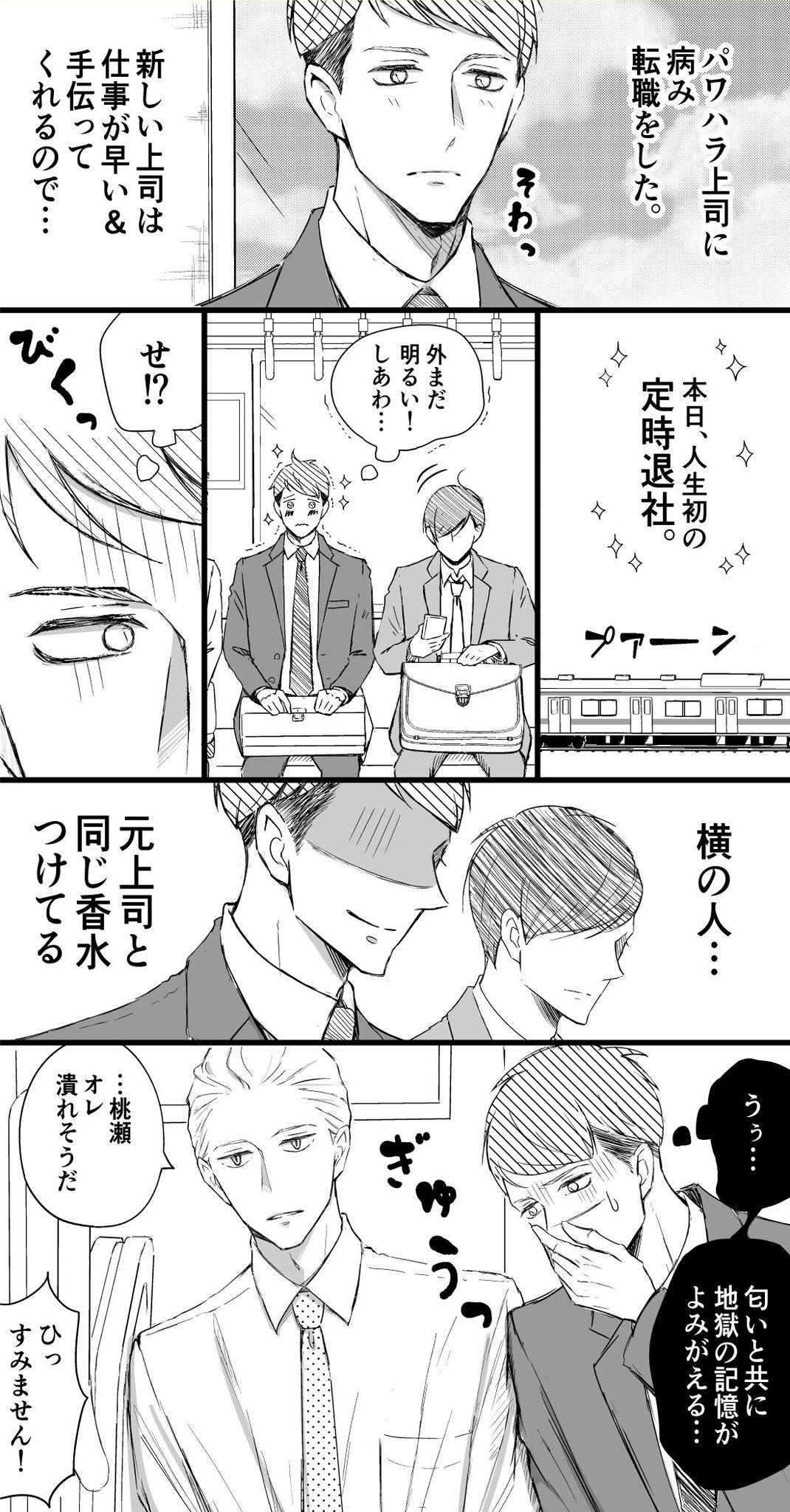 【創作漫画】新しい上司はど天然 ④