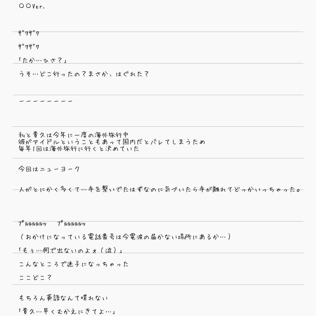 ツイッター 増田 貴久
