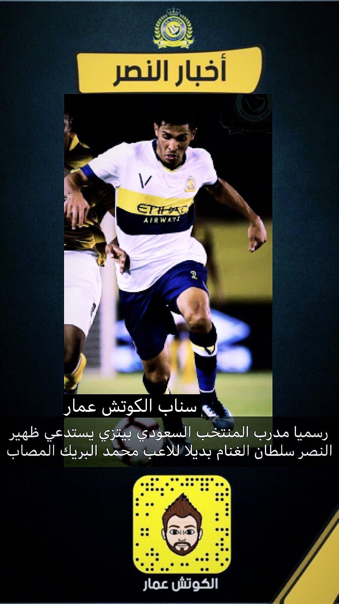 الكوتش عمار 45 On Twitter بيتزي مدرب المنتخب السعودي يستدعي ظهير النصر سلطان الغنام