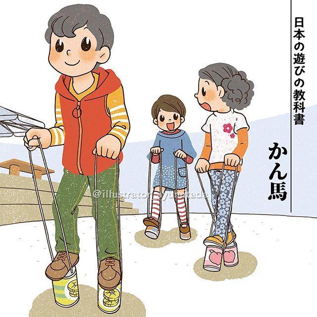 イラストレーター多田あゆ実 On Twitter にほんのあそびの教科書