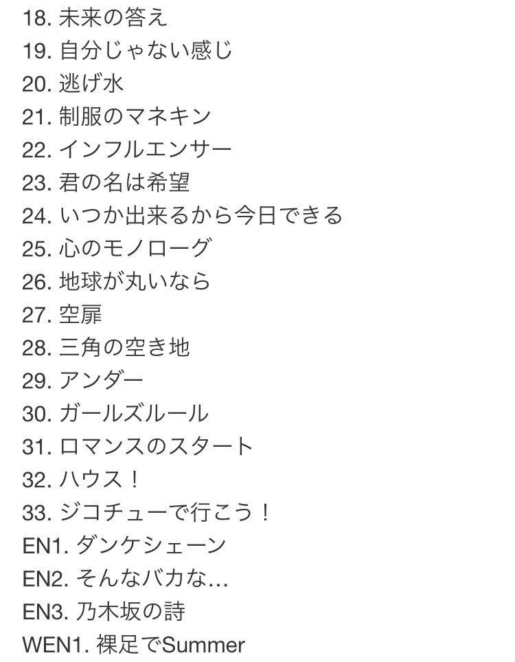 乃木坂 46 真夏 の 全国 ツアー 2019 セトリ