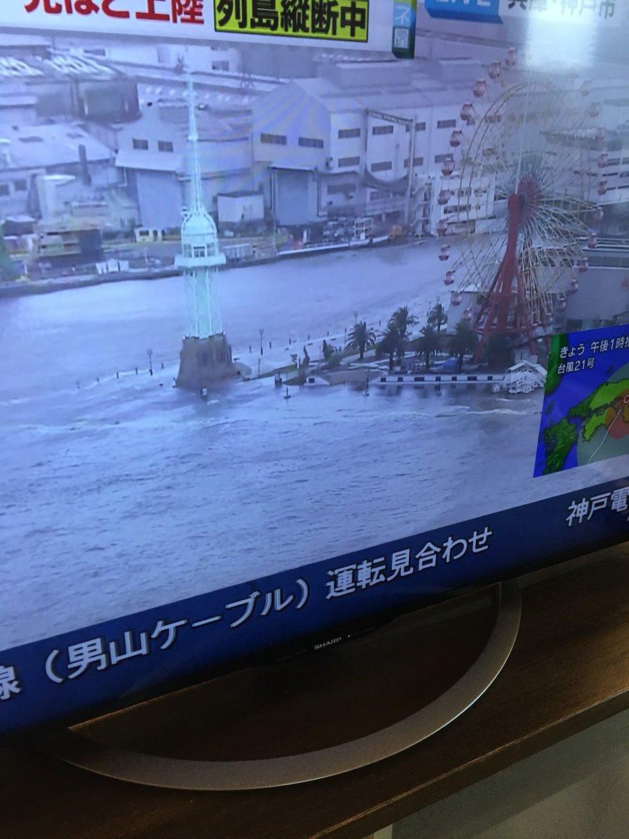 高潮で神戸ハーバーランド、メリケンパークが冠水、水没【台風21号】9/4