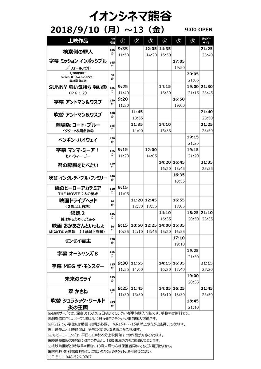 熊谷 イオン シネマ