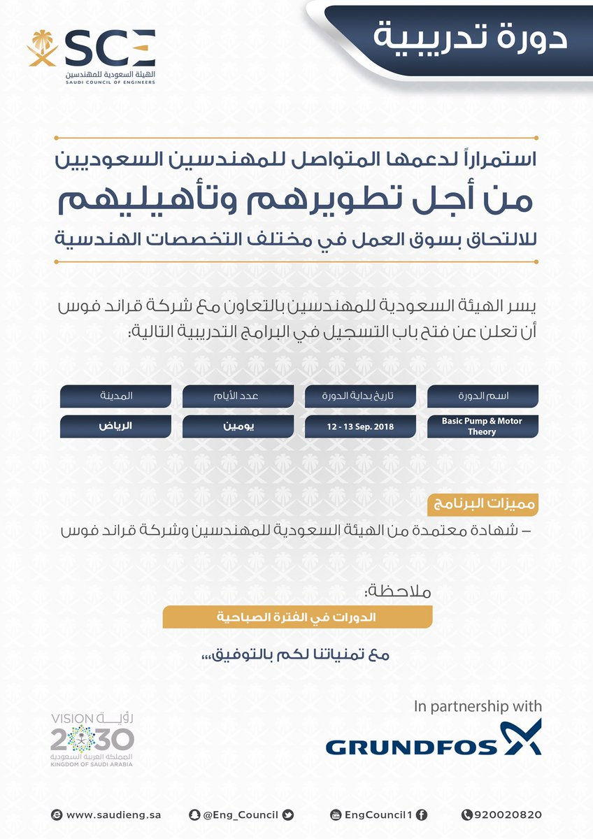 الهيئة السعودية للمهندسين On Twitter دعوة للتسجيل في دورة