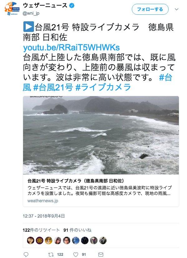 台風 ツイッター リアルタイム