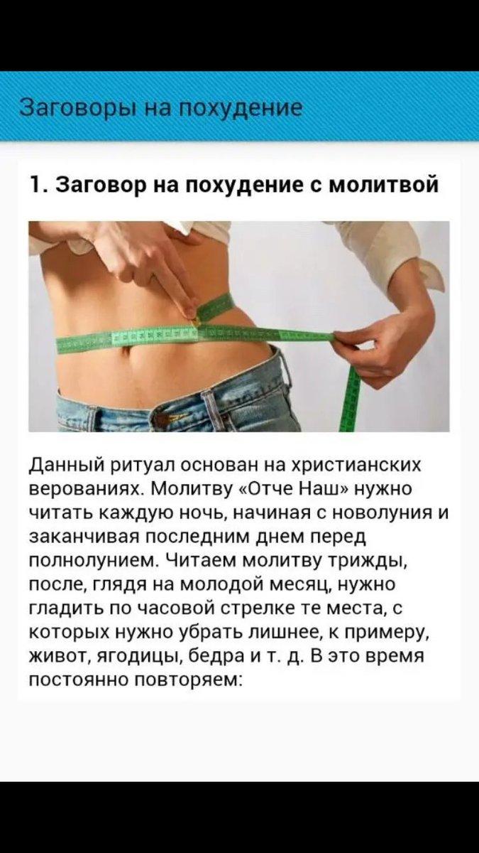 Можно ли похудеть заговорами