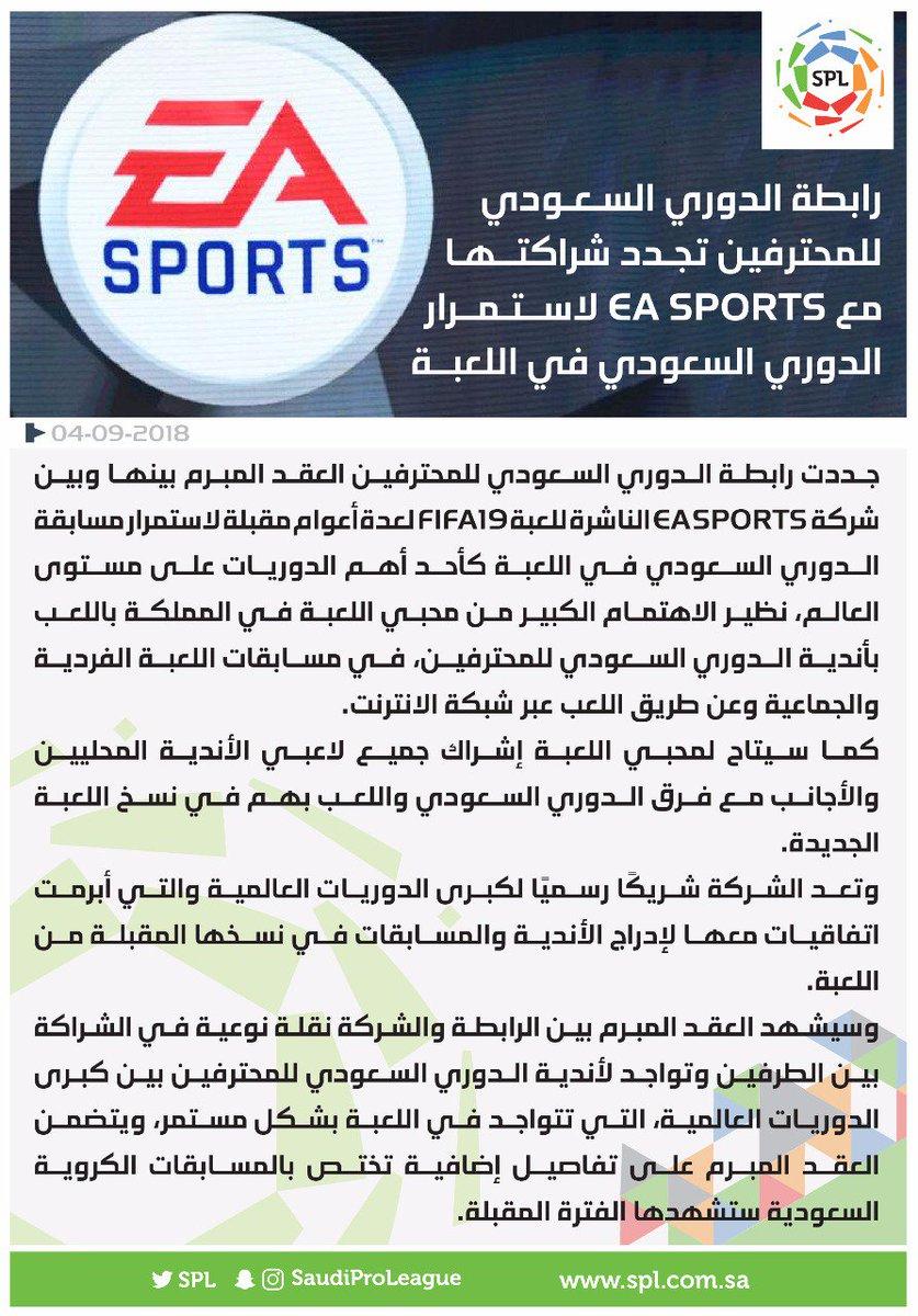 رابطة #الدوري_السعودي_للمحترفين تجدد شراكتها مع EA SPORTS لاستمرار الدوري السعودي في اللعبة.