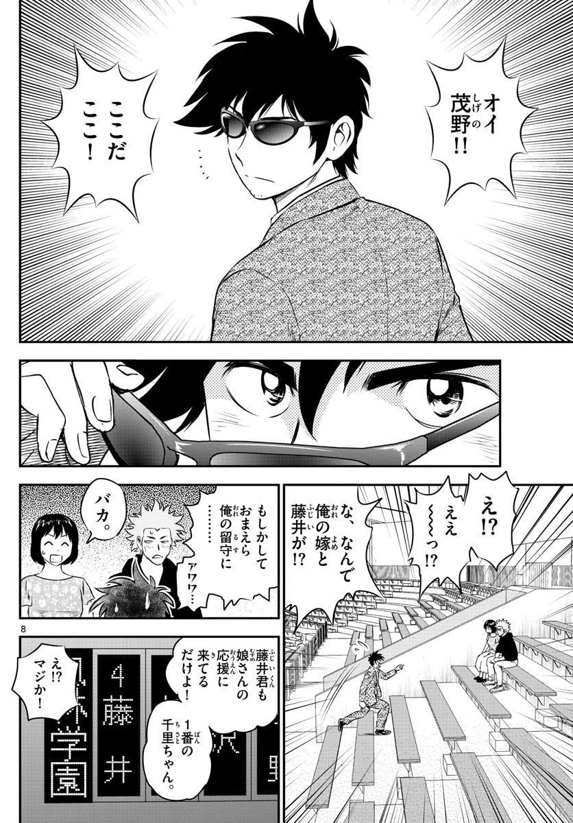 嫁 メジャー 藤井