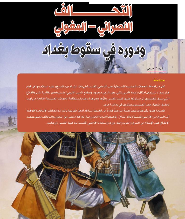 التحالف النصراني المغولي ودوره سقوط DmRGp2ZX0AYR2hf.png